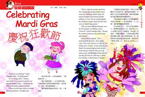 Mardi Gras Articles in Little Da Vinci Magazine