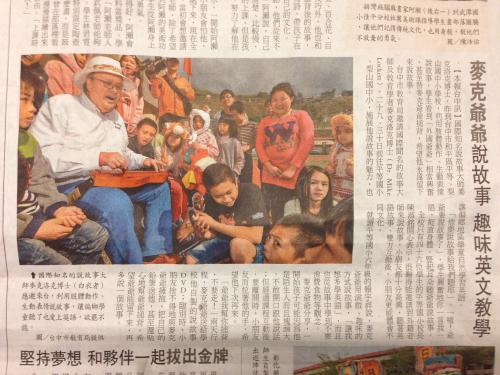 Lockett in the Taiwan News